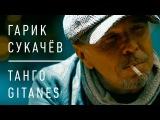 Гарик Сукачёв - Танго Gitanes (Official video)