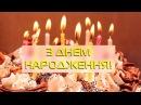 Марія Бурмака - День народження (Українська музика / святкові пісні)