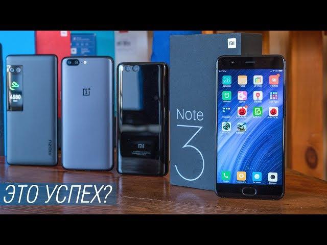 Xiaomi Mi Note 3: бомба или дно? Сравнение Mi Note 3 vs OnePlus 5 vs Xiaomi Mi6 vs Meizu Pro 7 Plus