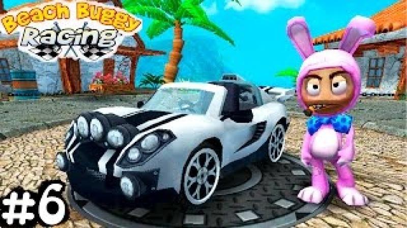 МАШИНКИ BEACH BUGGY RACING 6 Новый игровой мультик про машинки гонки тачки Веселый мульт для детей