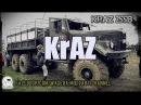 KrAZ 255B / КрАЗ