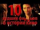10 худших фильмов в истории кино - видео с YouTube-канала kinomiraru