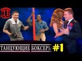 Как танцуют ГОЛОВКИН, ЛОМАЧЕНКО, ПАКЬЯО и другие боксеры