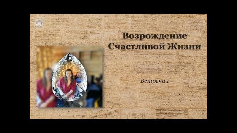 Возрождение Счастливой Жизни, встреча 1 от 25.02.18