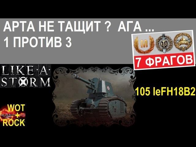 105 leFH18B2(Лефша) - Арта не тащит? Ага... 1 против 3(proof13 [WCAT1] )