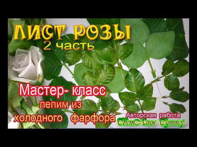 МК лист розы из холодного фарфора 2 часть