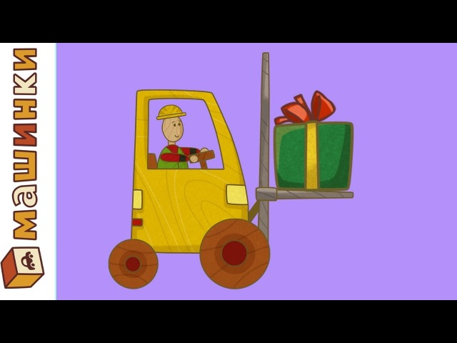 Машинки - Сериал для Мальчиков - Погрузчик в мультике про машинки