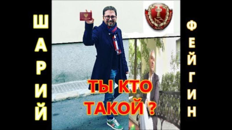 Шарий Фейгину Ты кто такой Давай до свидания