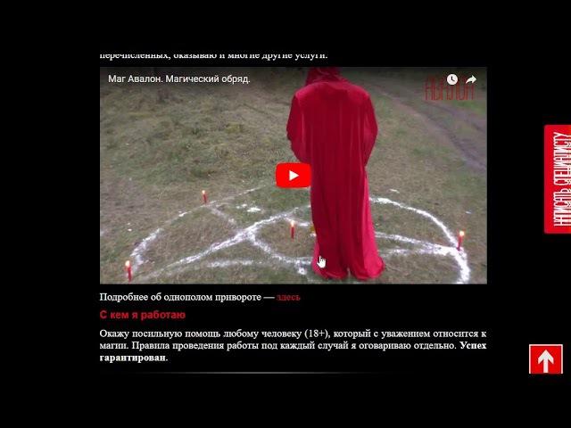 Особо опасные маги шарлатаны - черный шаман Дмитрий Яврэ, маг Авалон, Волхв Цинь, EXSTRASENS.TV