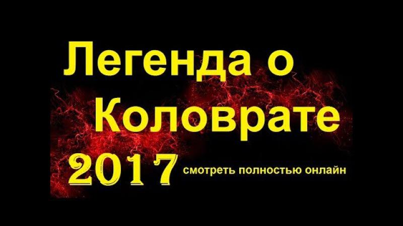 Фильм топ Легенда о Коловрате Фильм 2017 Полностью