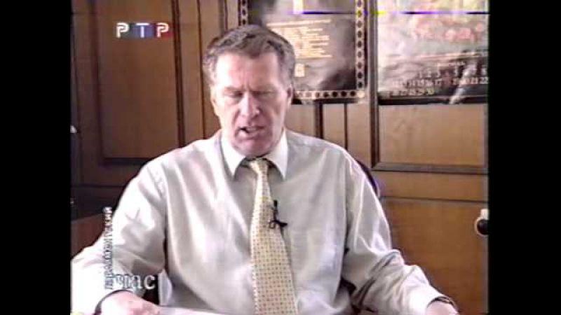 Отрывок из программы парламентский час - Выступление Жириновского (РТР, 1998)