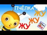 Пчелка ЖУ-ЖУ-ЖУ, мульт-песенка, видео для детей. Наше всё!