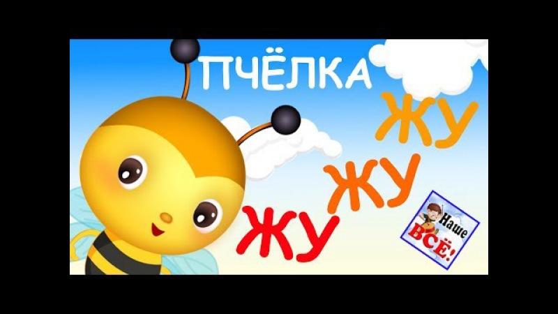 Пчелка ЖУ ЖУ ЖУ мульт песенка видео для детей Наше всё