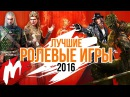 Лучшие РОЛЕВЫЕ ИГРЫ 2016 Итоги года - игры 2016 Игромания