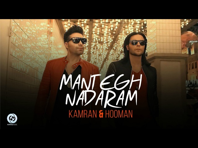 Kamran Hooman Mantegh Nadaram OFFICIAL VIDEO 4K