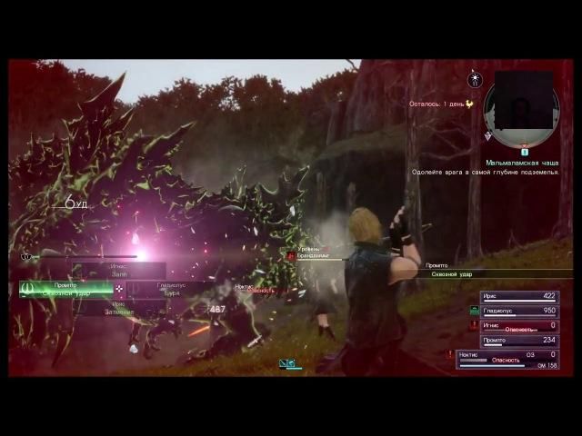 Final Fantasy XV PS4 прохождение с plmaldini 9 ГЛАВА 6 МАЛЬМАЛЯМСКАЯ ЧАЩА