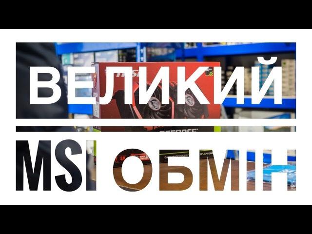 Репортаж з акції по обміну відеокарт 6 січня