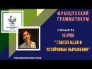Французский язык начальный уровень aller 15 урок
