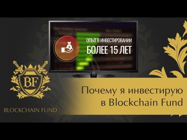 💎 Почему я инвестирую в Blockchain Fund | 📈 Инвестиции в Блокчейн Фонд | b-fund.io