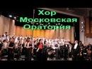 Хор Московская Оратория- Реквием До минор ( И. М. Гайдн )
