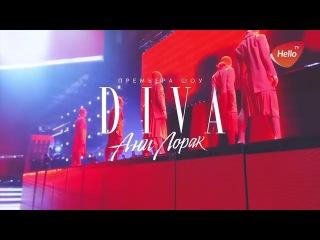 Ани Лорак Шоу DIVA | Концерт Ани Лорак в Олимпийском | Каролина шоу дива