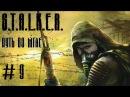 Stalker (Сталкер) Путь во мгле.Смерть шпионам. Прохождение. 9 серия.