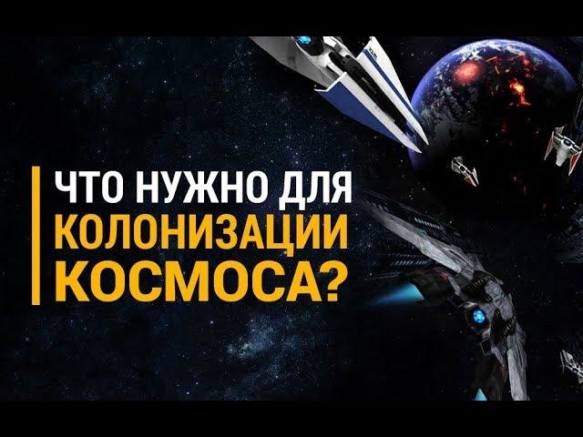 Что нужно человеку для колонизации космоса?