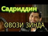 Садриддин Начмиддин - Живой голос , поёт вживую, очень красиво