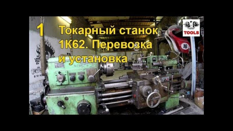 Токарный станок 1К62. Ремонт и восстановление [1]