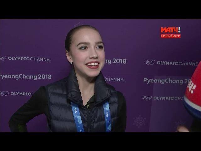 Первое интервью Олимпийской Чемпионки Алины Загитовой!