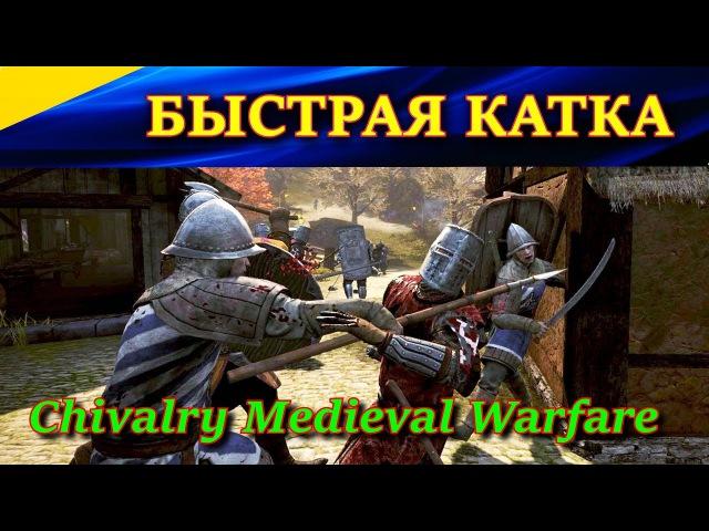 Рыцарь и Вороний клюв🔨 Быстрая катка в Chivalry Medieval Warfare. Командный смертельный б ...