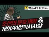 빡공시대 중3역사2[1-1](2)조선의 문호개방 및 개화사상과 위정척사사상(2018)