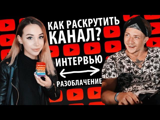 Как раскрутить канал на ютубе? Интервью с Андреем Мартыненко. Разоблачение Милены Чижовой.