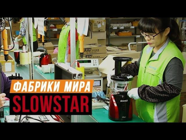 Фабрики Мира - Рождение Легенды, соковыжималки Tribest Slowstar