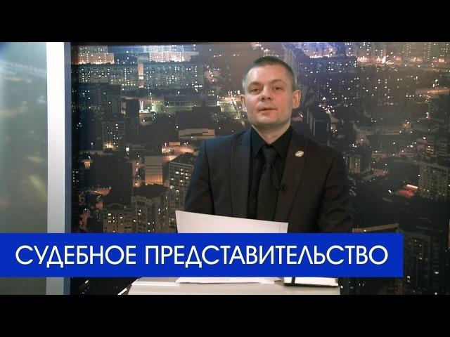 Судебное представительство | Макаров и партнеры
