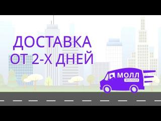 Международные бренды, доставка от 2 дней в разделе Молния (Молл)