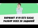 ВАРИАНТ 19 РАЗБОР ВСЕХ 20 ЗАДАНИЙ ЕГЭ БАЗА ПО МАТЕМАТИКЕ ШКОЛА ПИФАГОРА