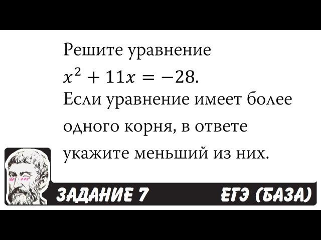 🔴 Решите уравнение x211x=-28 ЕГЭ БАЗА 2018 ЗАДАНИЕ 7 ШКОЛА ПИФАГОРА