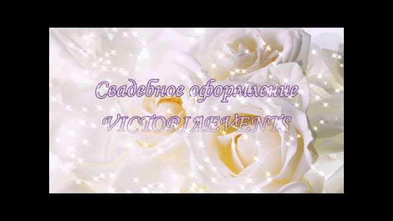 Оформление свадьбы в фиолетовых тонах смотреть онлайн без регистрации