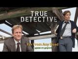 Far From Any Road (True Detective OST) - Вдали от дороги [Rus Sub]