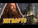 ⚡Годрик Гриффиндор УБИВАЛ маглов а Слизерин был хороший Гарри Поттер и Интересные Факты