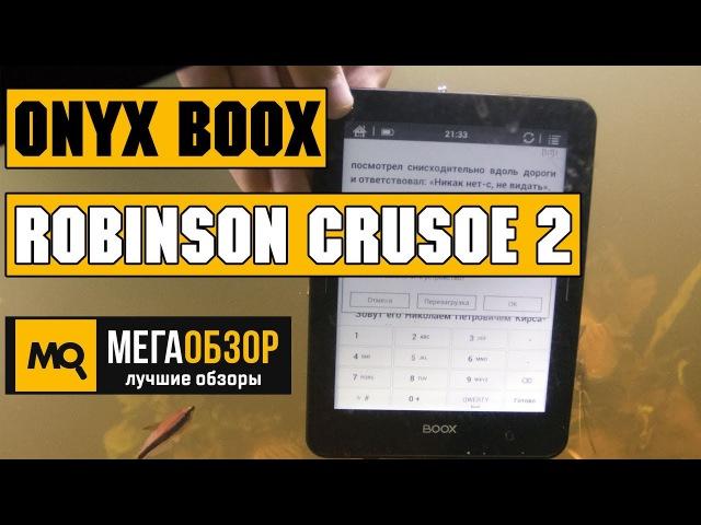 ONYX BOOX Robinson Crusoe 2 обзор ридера