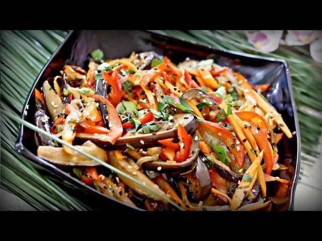 Корейский теплый салат с баклажанами Яркий и простой в приготовлении вполне пр