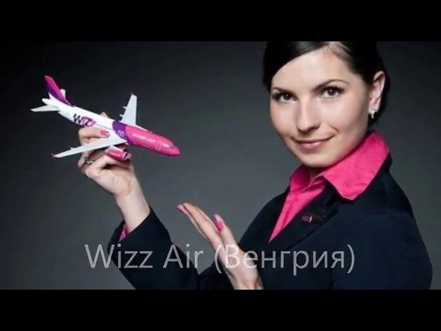 Как выглядят стюардессы в 36 странах мира/ How are the flight attendants in 36 countries