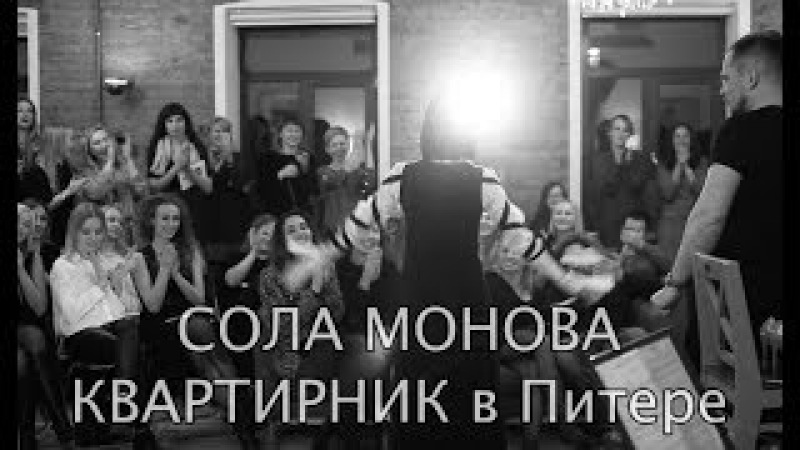 СОЛА МОНОВА - Квартирник в Питере 8.11.2017
