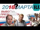 1000 000 подписей за Путина Как такое возможно Бойкотировать или голосовать Выбор