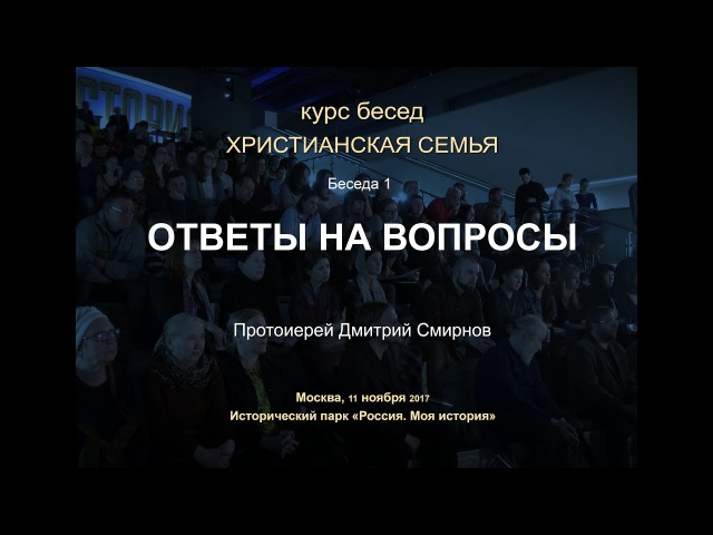 Беседа 1. Прот. Димитрий Смирнов. Ответы на вопросы