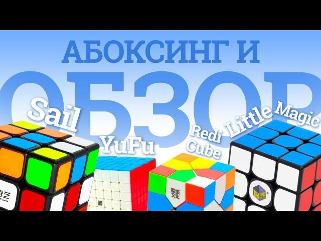 ОБЗОР QiYi MoFangGe 3x3x3 Sail, YuXin 3x3x3 Little Magic, MoYu 7x7x7 YuFu, MoYu Oskar's Redi Cube