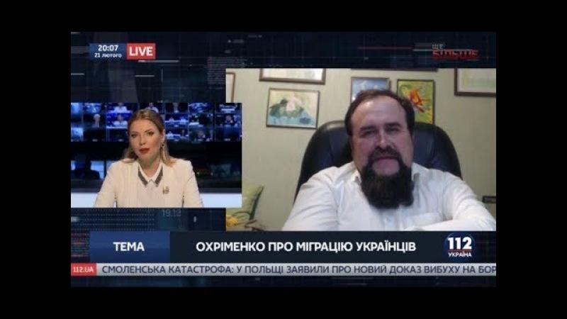 Охрименко: Если бы в Украине была работа, кто бы ездил на заработки за границу?