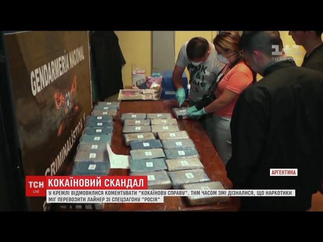 У Кремлі відмовилися коментувати кокаїновий скандал, який стався у російському посольстві